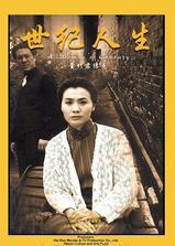 世纪人生:董竹君传奇海报