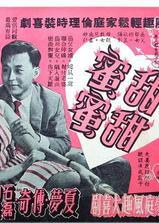 甜甜蜜蜜海报