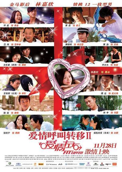 爱情呼叫转移Ⅱ:爱情左右海报
