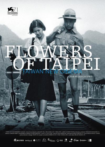 光阴的故事-台湾新电影海报