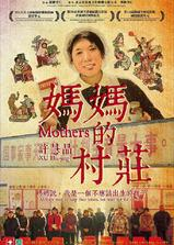 妈妈的村庄海报
