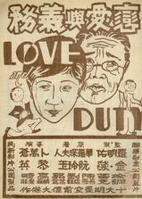 恋爱与义务海报