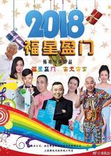 福星盈门海报