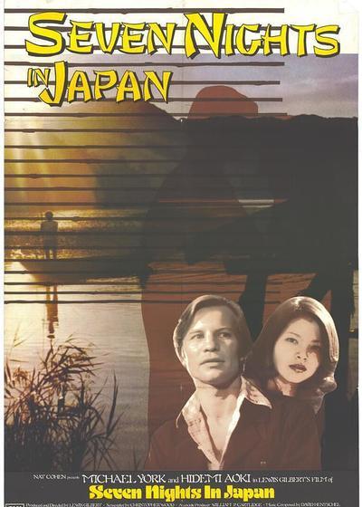 东京假期海报