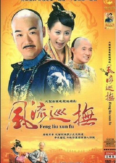 台湾第一巡抚海报
