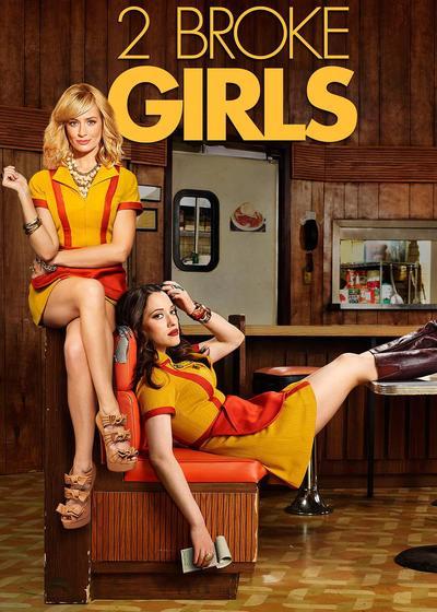 破产姐妹 第六季海报