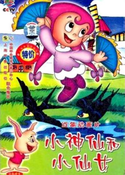 小神仙和小仙女海报