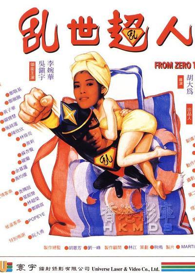 乱世超人海报