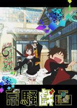 京骚戏画2海报