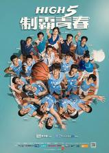 High 5 制霸青春海报