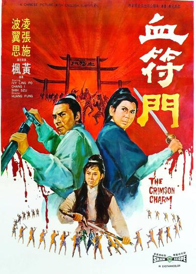 血符门海报