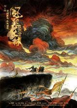 琅琊榜之风起长林海报