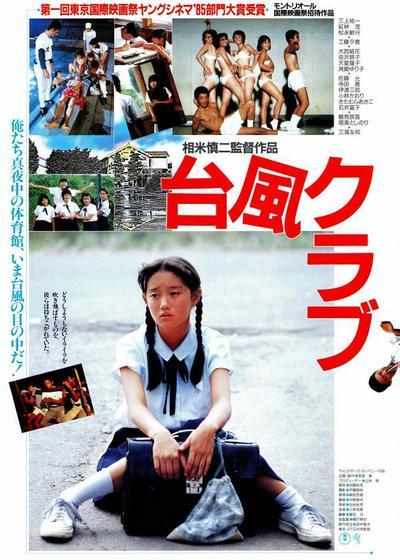 台风俱乐部海报