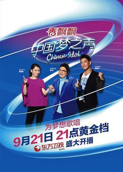 中国梦之声 第二季海报
