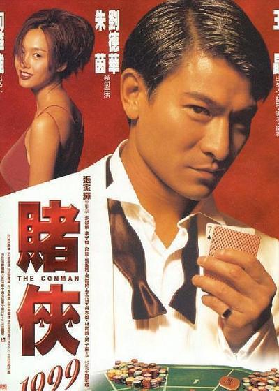 赌侠1999海报