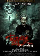 古镇凶灵之巫咒缠身海报