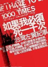 如果我必須死一千次:台灣左翼紀事海报