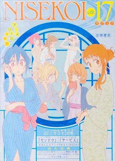 伪恋OAD:澡堂/福利海报