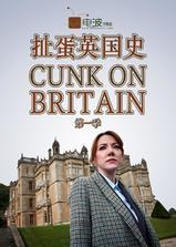 扯蛋英国史 第一季海报