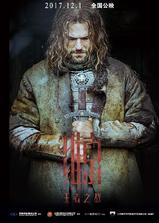 维京:王者之战海报