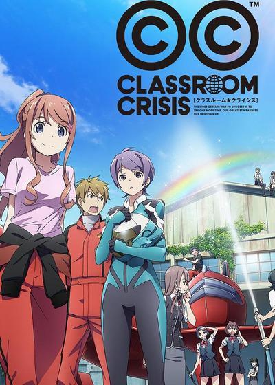 教室危机海报