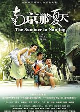 南京的那个夏天海报