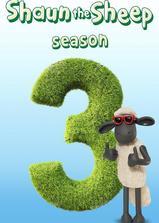 小羊肖恩 第三季海报