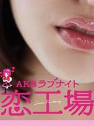 AKB恋爱夜 恋工场