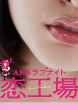 AKB恋爱夜 恋工场海报