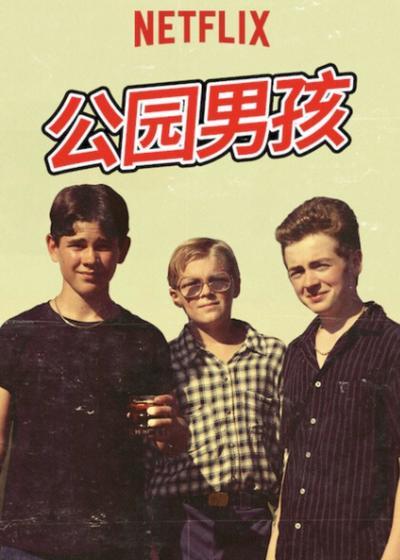 拖车公园男孩 第十季海报