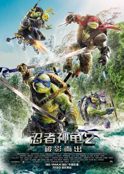 忍者神龟2:破影而出海报