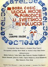 我的家庭在世界革命中的角色海报