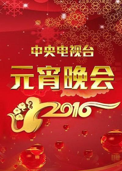 2016年中央电视台元宵晚会海报