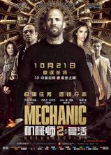 机械师2:复活海报