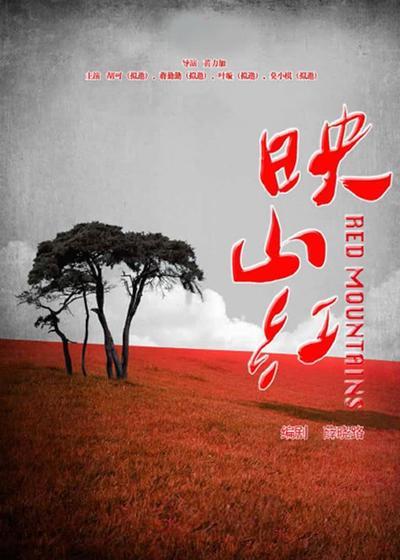 映山红海报