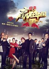赢在中国·蓝天碧水间海报