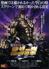 真救世主传说 北斗神拳-健次郎传海报