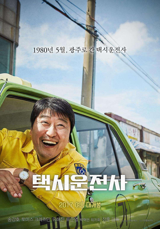 救世主2:出租车司机