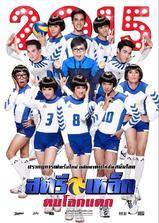 人妖打排球2014海报