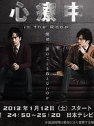 心療中 -in the Room-