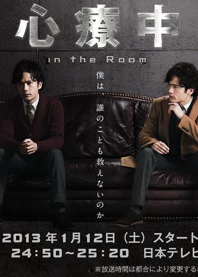 心療中 -in the Room-海报