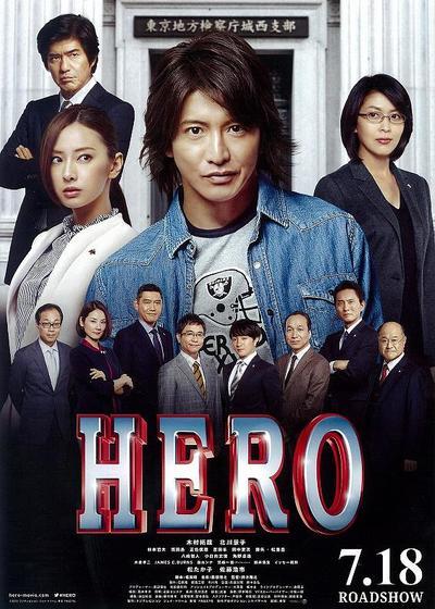 律政英雄 新电影版海报