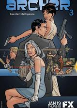 间谍亚契 第三季海报