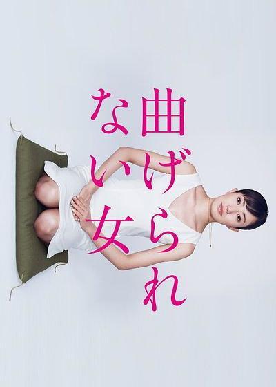 不屈服的女人海报