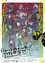 小魔女学园:魔法游行海报