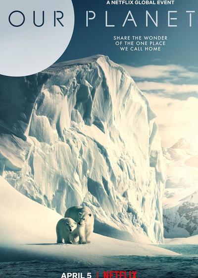 我们的星球海报