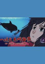 一条大鱼叫海棠海报