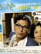 菊次郎和早纪3
