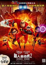 超人总动员2海报