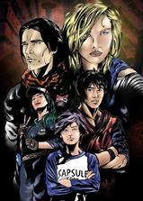 龙珠Z:希望之光 第一季海报